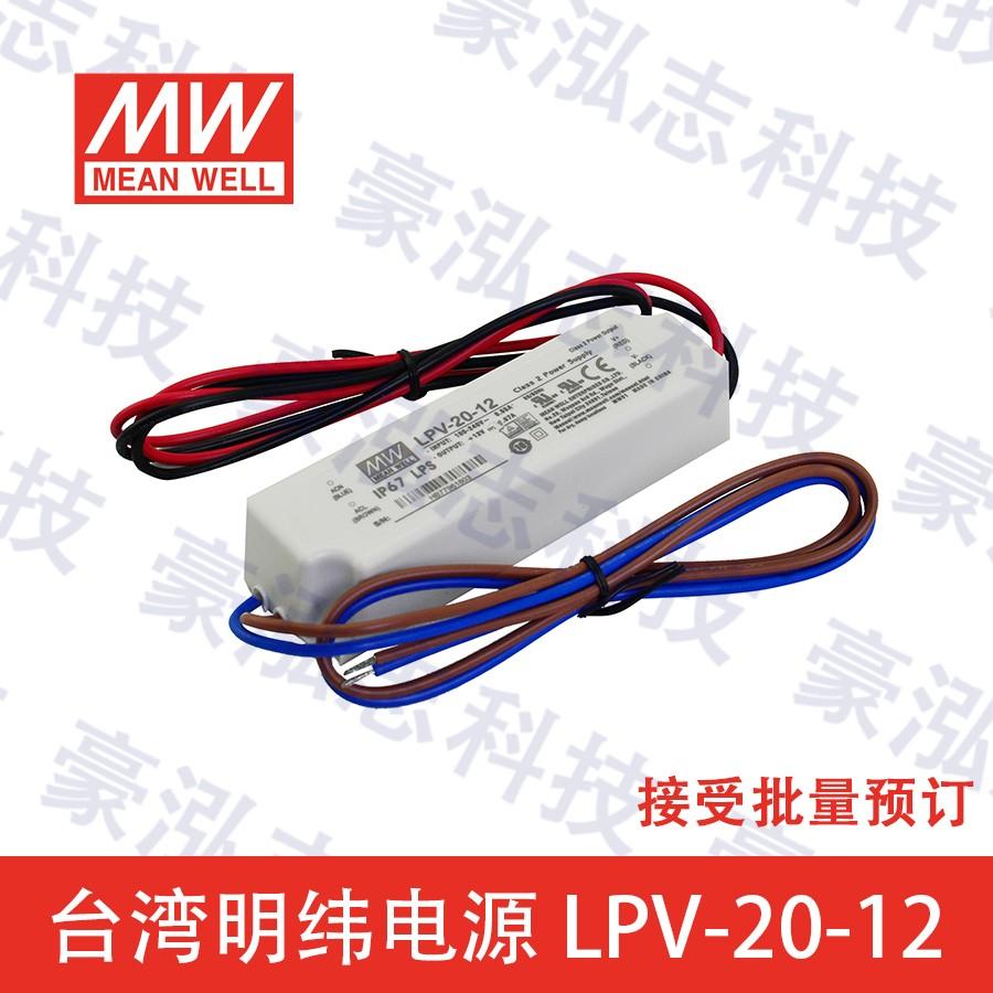 明纬电源LPV-20-12