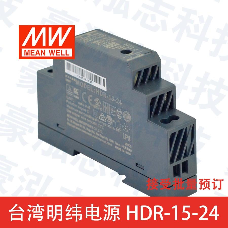 明纬电源HDR-15-24