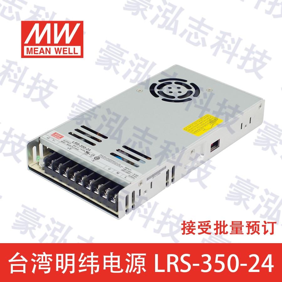 明纬电源LRS-350-24(350W/24V)