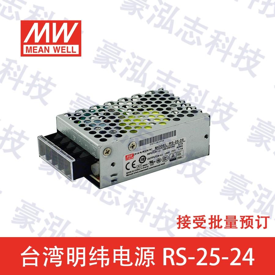 明纬电源RS-25-24(25W/24V)