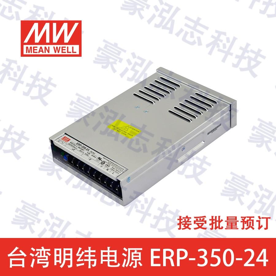 明纬电源ERP-350-24(350W/24V)