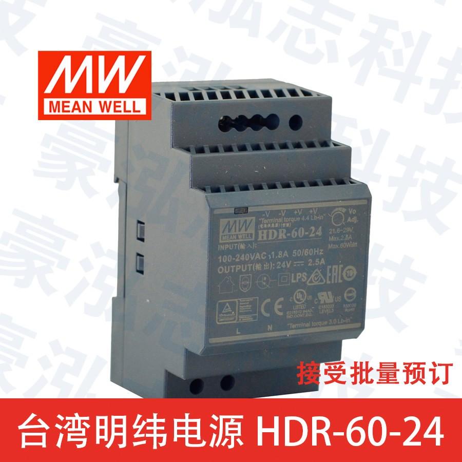 明纬电源HDR-60-24(60W/24V)