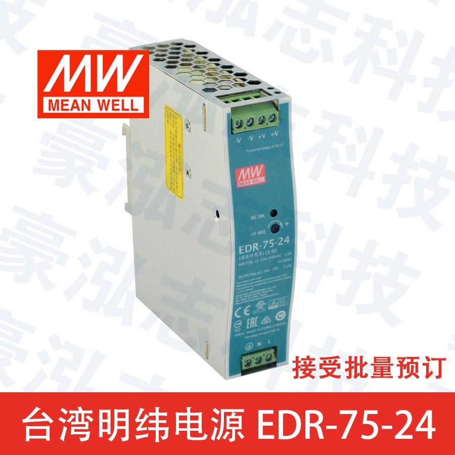 明纬电源EDR-75-24(75W/24V)