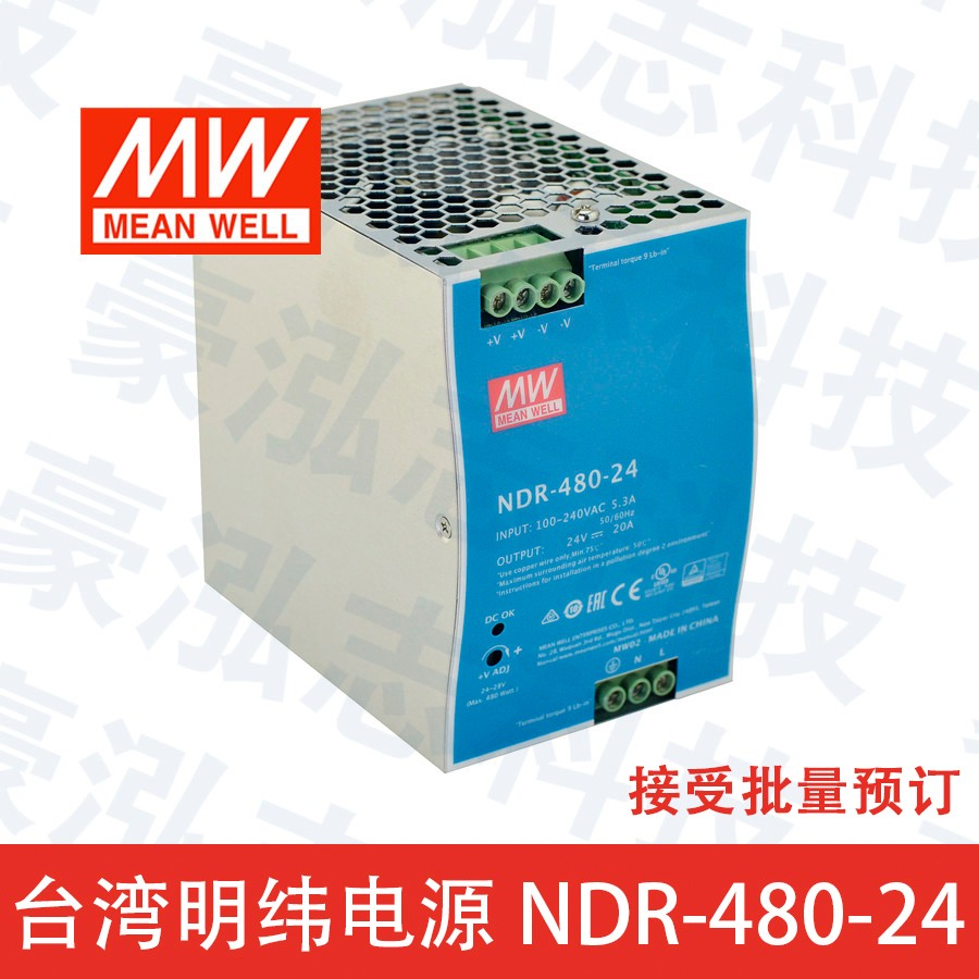 明纬电源NDR-480-24(480W/24V)