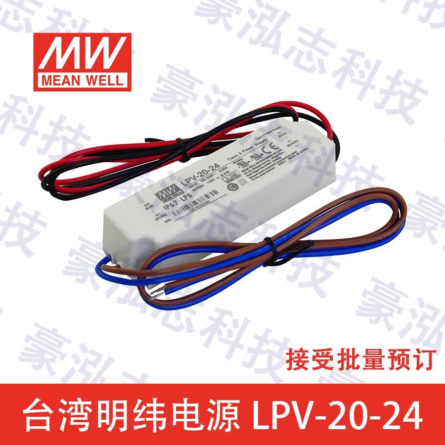 明纬电源LPV-20-24(20W/24V)