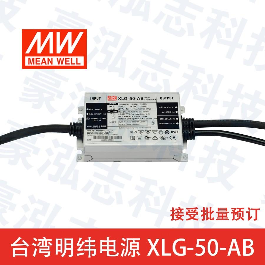 明纬电源XLG-50-AB(50W恒功率)