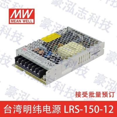 明纬电源LRS-150-12(150W/12V)