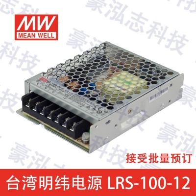 明纬电源LRS-100-12(100W/12V)