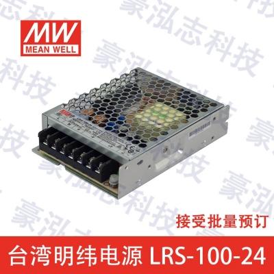 明纬电源LRS-100-24(100W/24V)