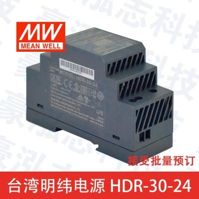 明纬电源HDR-30-24(30W/24V)