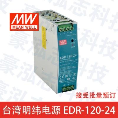 明纬电源EDR-120-24(120W/24V)