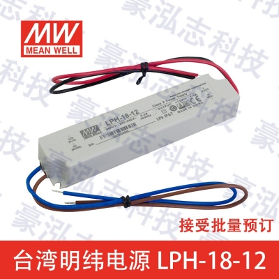 明纬电源LPH-18-12(18W/12V)