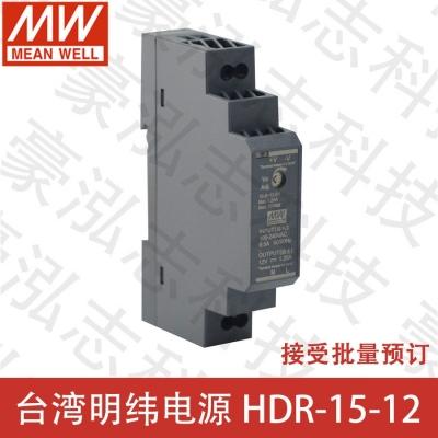 明纬电源HDR-15-12(15W/12V)