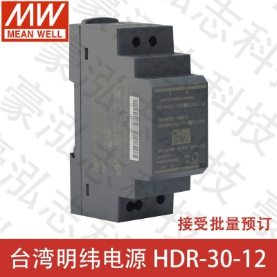 明纬电源HDR-30-12(30W/12V)