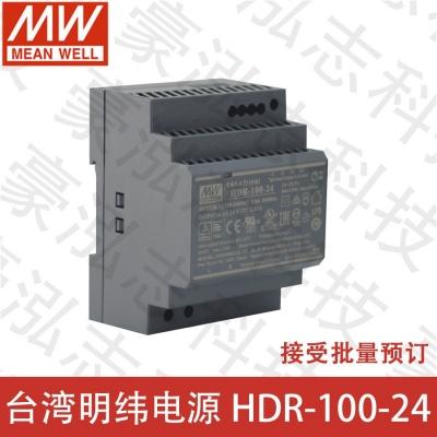 明纬电源HDR-100-24(100W/24V)