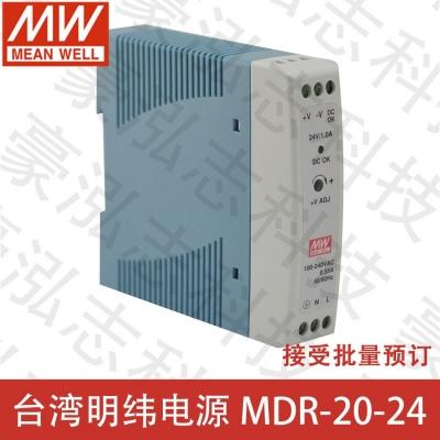 明纬电源MDR-20-24(20W/24V)
