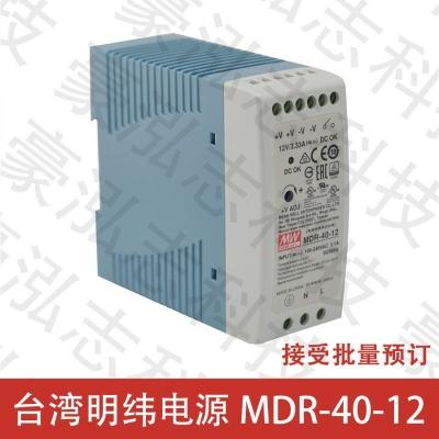 明纬电源MDR-40-12(40W/12V)