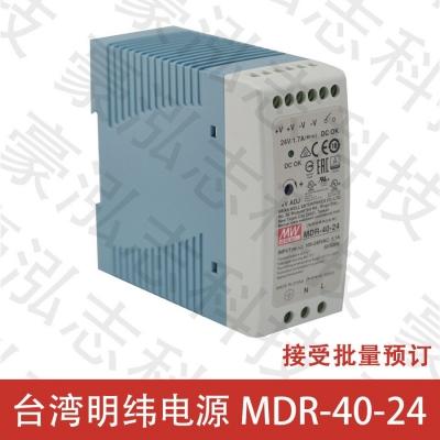 明纬电源MDR-40-24(40W/24V)