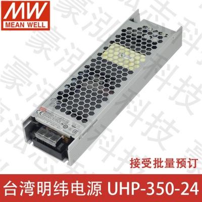 明纬电源UHP-350-24(350W/24V)